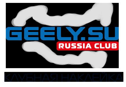 Geely Club - Джили клуб Наклейка Клуба