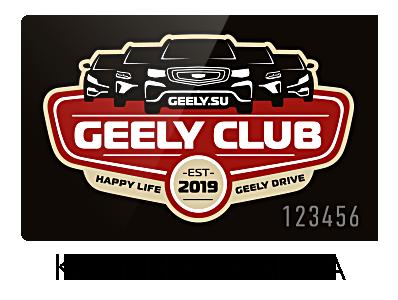Geely Club - Джили клуб Карта куба