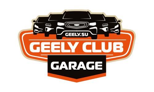 Клубный автосервис Geely