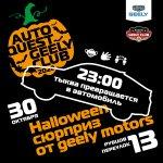 Бонус от Geely Motors