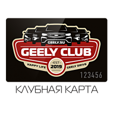 Клубная карта Geely Club