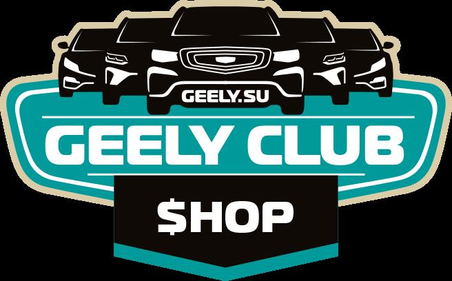 Интернет магазин Geely Club  Джили Клуб