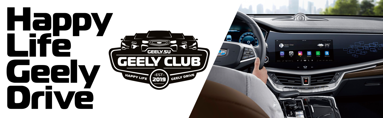 Джили Клуб | Geely Club